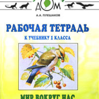 Решение упражнений к рабочей тетради А. А. Плешакова
