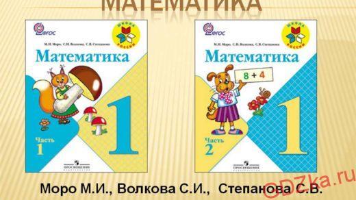Готовые домашние задания к учебнику «МАТЕМАТИКА» М. И. Моро и др. 1 класс