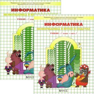 ИНФОРМАТИКА Решение упражнений к учебнику А. В. Горячева и др. 2006-2010 г.