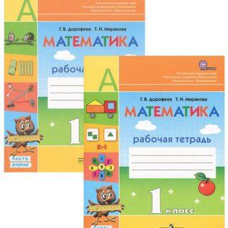 ГДЗ Математика 1 класс учебник Г. В. Дорофеев, Т. Н. Миракова