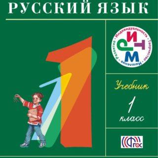 РУССКИЙ ЯЗЫК 1 класс Решение упражнений к учебнику Т. Г. Рамзаевой