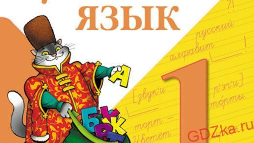 Русский язык 1 класс В.П. Канакиной, В. Г. Горецкого