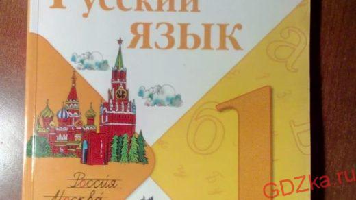 Русский язык 1 класс учебник Л.М. Зелениной, Т.Е.Хохловой.