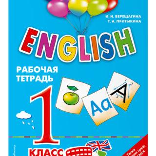 Английский язык 1 класс. Решение упражнений к рабочей тетради И. Н. Верещагиной, Т. А Притыкиной 2006-2010 г.
