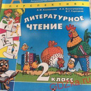 Литературное чтение, 2 класс, Климанова Л.Ф., Горецкий В.Г., 2016.