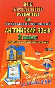 О.В. Афанасье¬вой, И.В. Михеевой «Rainbow English» 2 класс