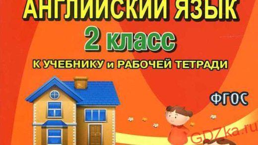 О.В. Афанасьевой, И.В. Михеевой «Rainbow English» 2 класс
