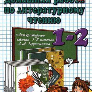 ГДЗ Литература 1 класс