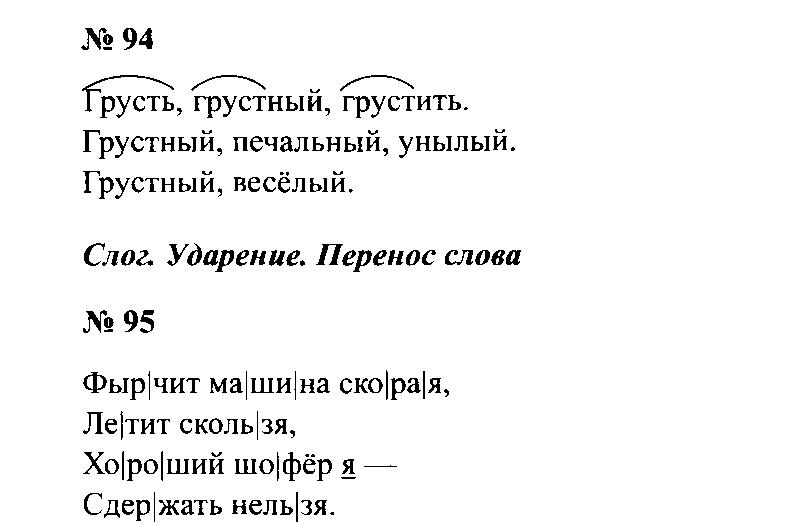 №94-95