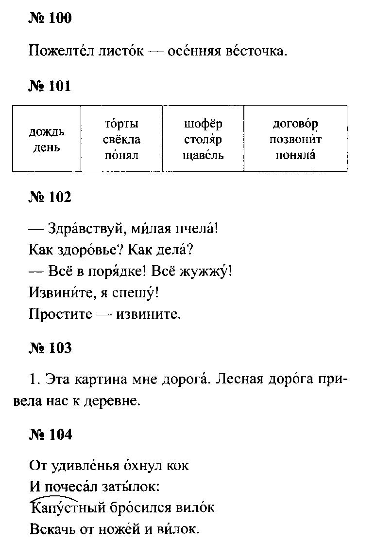 №100-104