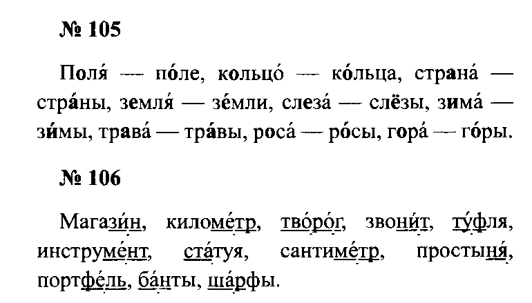 №105-106