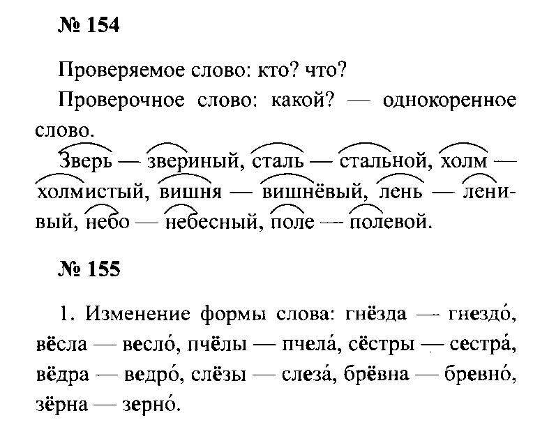 №154-155