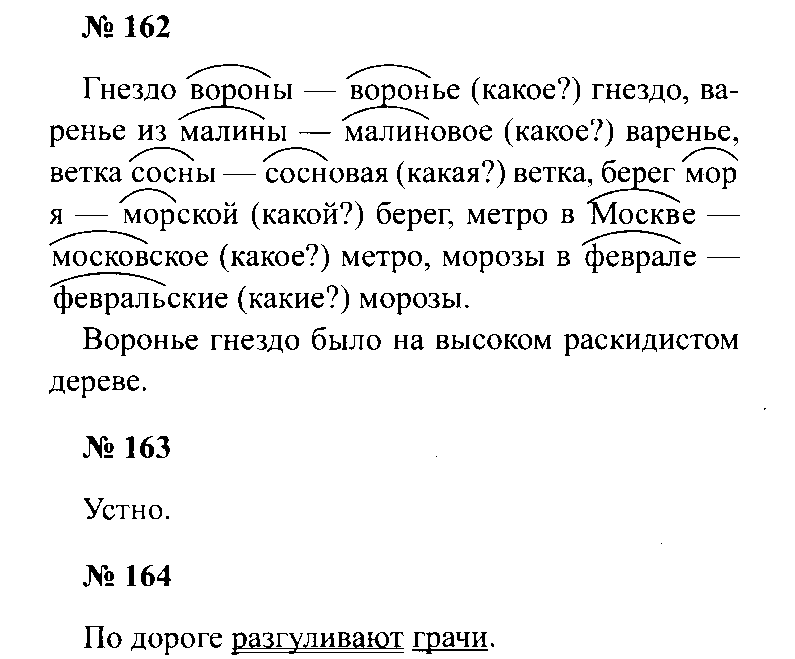№162-164