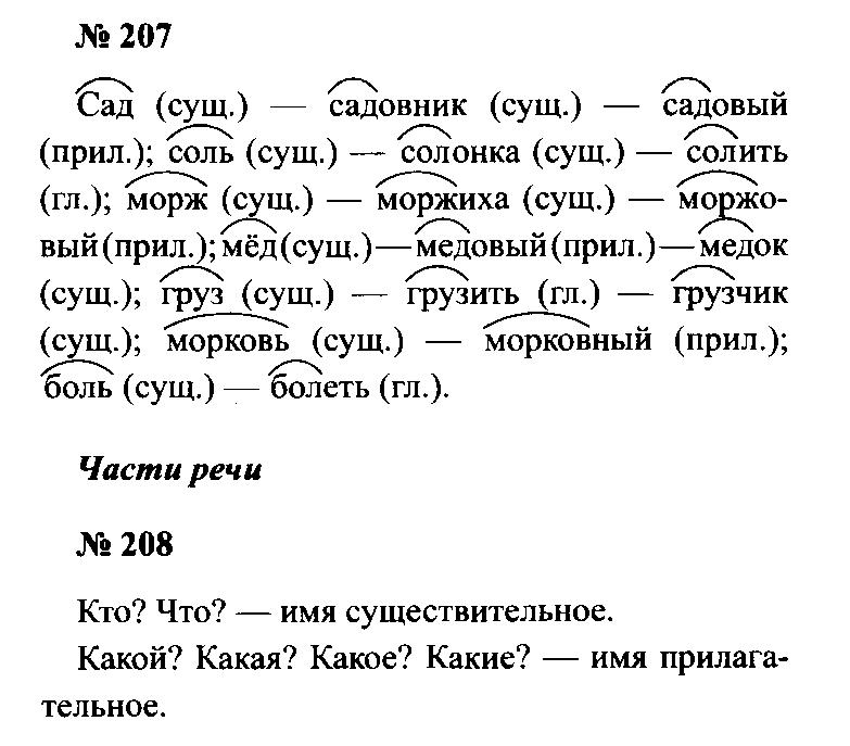 №207-208